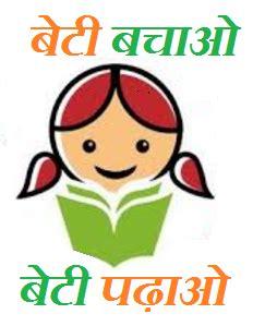 Essay in hindi on topic beti bachao beti padhao
